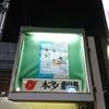 「みみばしる」@本多劇場(2/6夜、2/17夜)