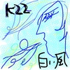 マヤ暦 K22【白い風】風が運んでくるのは〜??