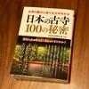 「日本の古寺100の秘密」(彩図社)に永平寺の画像が使用されていました!