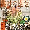 ティランジア 趣味の園芸