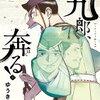 新九郎、奔る! 第2巻・第3巻