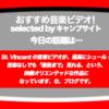 第285回【おすすめ音楽ビデオ!】St. Vincent のMVがグラフィカルで不思議で良い! アーティスティックとはこのことかな、と。いまやこういう雰囲気は90年代テイストと呼ばれそう… な、毎日22:30更新のブログです。