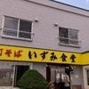 【いすみ食堂】行列覚悟の田舎そば店~北海道日高町