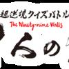 2週連続で100万円獲得されても「99人の壁」は面白い