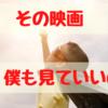 【要確認】劇場版鬼滅の刃「無限列車編」には年齢制限があった!
