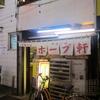 【今週のラーメン1212】 阿佐谷ホープ軒 (東京・阿佐ヶ谷) 中華そば