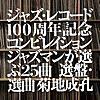 モダン・ジャズ/ゴールデン・ストライカー