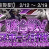 【GAW】連合戦!クロスボーン討伐作戦開始!宇宙に舞う白鳥発動!!