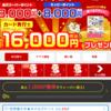 楽天カード入会なら、当サイト限定で16,500円貰える!