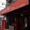 【水産会社経営だからネタが新鮮!】廻鮮寿司タフへ行った《追記》