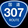 No.030 国道307号