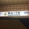 #142 【TOKYOさんぽ】 その11 青山一丁目駅