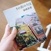 春のこぼれた景色と、何度も読み返しちゃう柴崎友香の『その街の今は』