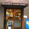等々力のカフェ オモンパカルは心地よい素敵空間!丁寧なドリップコーヒーと優しい野菜カレーが美味しかった!