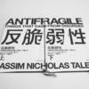 ナシーム・ニコラス・タレブ「反脆弱性」を読んだ