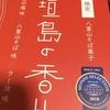 ★1730鐘目『障がい者の方々が就労支援 ・製造している『石垣島の香り』が届いたでしょうの巻』【エムPのイケてる大人計画】