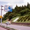 北緯40度(秋田県山本郡三種町)