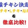 【最強チキン決定戦】ファミチキ・Lチキ・ななチキを徹底比較!!!
