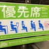 電車の優先席についての、私の提案