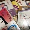 田辺聖子さんの本は、私の心の癒し♡♥♡