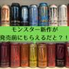 モンスターエナジーの新作が発売前にもらえるキャンペーンスタート【Monster Energy #ウルトラパラダイス】