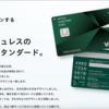 【悲報】三井住友カードデビュープラスのデザイン切り替えが出来ない。
