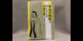 【読書】本当の知性を身につけるための中国古典