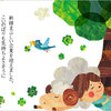 2020年 紙飛行機レター【5月5日】