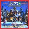 クリスマスにおススメの絵本「チャレンジミッケ!4」サンタクロース