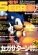 【1996年】【8月号】電撃SEGA EX 1996.08 創刊号