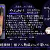 【月曜日の先週の一本!】やんわり 玉川自然仕込純米酒【FUKA🍶YO-I】