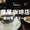 【恵比寿東口】高級喫茶でスイーツ「備屋珈琲店」落ち着いた大人空間でゆっくり珈琲