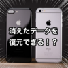 iPhone、iPad、iPod touch対応のデータ復元ソフト「EaseUS MobiSaver」レビュー