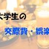 大学生が一月にかかる交際費・娯楽費の平均は2万円?!
