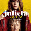 『ジュリエッタ』恵比寿ガーデンシネマ