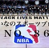 【NBA】NBA is BACK!!待ちに待った再開!!気になる再開2日間の総集編!☆