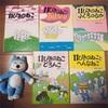 娘 4歳5ヶ月 お気に入りの本シリーズ^_^