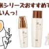 【DHC潤米シリーズ】おすすめですっ!!  肌の弱い人っ!