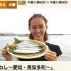 イワシは,サバと日本の漁獲量一二位を争っている魚.でも,イワシ類として一緒に扱われているマイワシ(サーディン),ウルメイワシ(ラウンドへリング),カタクチイワシ(アンチョビ)は別々の科の魚!その中で,カタクチイワシは世界で最も沢山獲られ,世界中で食べられている魚です.NHKBS食材探検おかわりにっぽんでイワシの旬を味わう様々なレシピをチェック!
