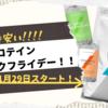 【マイプロテイン】11月29日はブラックフライデー!1年で1番安い日!