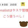 【たすくま日記】25日目 Dynalistをプロジェクト管理に使う方法を紹介します。