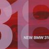 BMW 318i復活