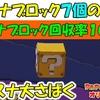 ヤケスナ大さばく ハテナブロック7個の場所  (ハテナブロック回収率100%)【ペーパーマリオ オリガミキング】 #87