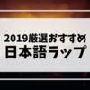 【初心者必見】2019に流行ったおすすめ日本語ラップ16選