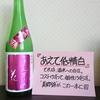 酒米に自信あり! 美郷錦がこの一本に。『まんさくの花 美郷錦70』
