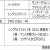 POG2020-2021ドラフト対策 No.57 シングマイハート