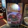 ニュータンタンメンに負けない福徳タンタン麺