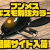 【痴虫】ギズモ別注カラー「ブンメス蝶ホタル」通販サイト入荷!