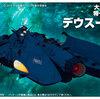 メカコレクション 宇宙戦艦ヤマト2199 デウスーラII世