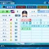 #23 リメイク 小林浩輔(パワプロ2020)